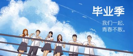 毕业季/漫画/小清新公众号首图