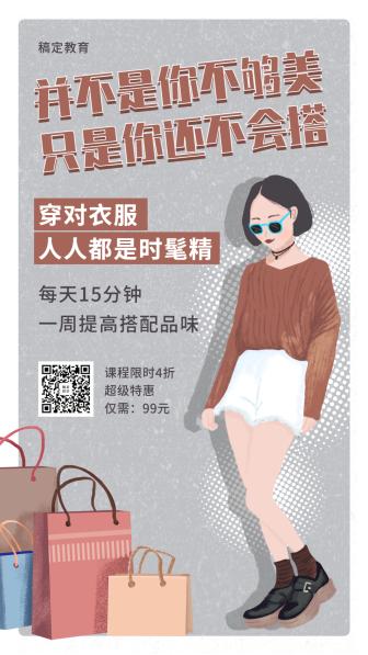 时尚穿搭课程班创意扁平手机海报