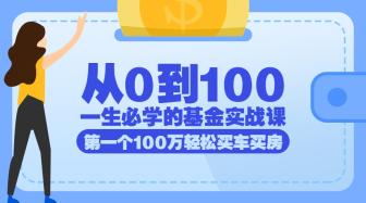 基金理财扁平简约课程封面