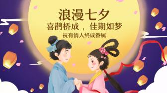 浪漫/七夕/牛郎织女横版海报