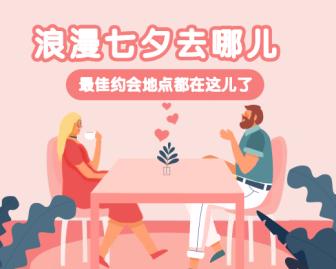 浪漫七夕情人旅行小程序封面