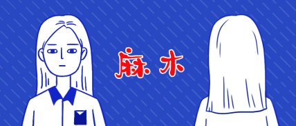麻木创意插画个性公众号首图