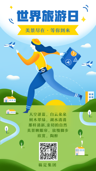 旅行/夏天手机海报