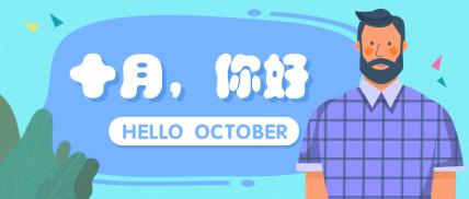 十月你好月初问候扁平手绘人物公众号首图