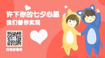 七夕/许心愿/卡通横板海报