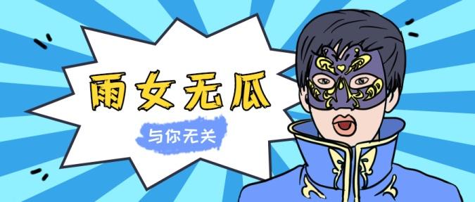 雨女无瓜热词流行语创意卡通漫画公众号首图
