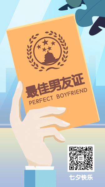 七夕情人节最佳男友证手机海报