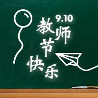 教师节快乐感恩老师公众号次图