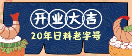 日料老字号开业开店餐饮美食手绘公众号首图