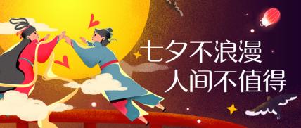 七夕情人节浪漫公众号首图