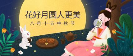 中秋节花好月圆古风公众号首图