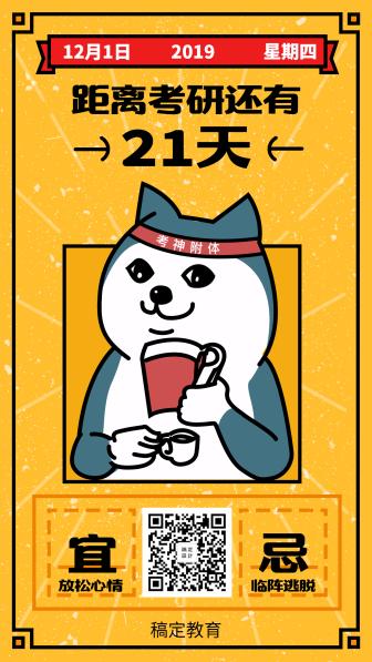 考研/倒计时/培训/招生/手机海报