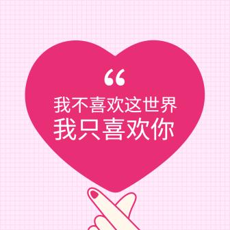七夕情人节土味情话表白朋友圈封面
