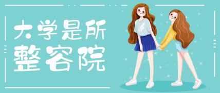整容/青春/女性公众号首图