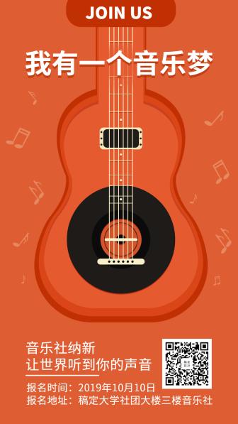 吉他协会纳新音乐梦手机海报