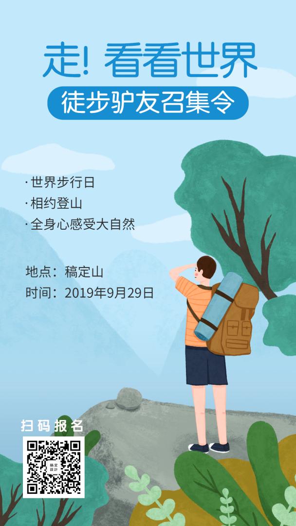 徒步/旅游/驴友手机海报
