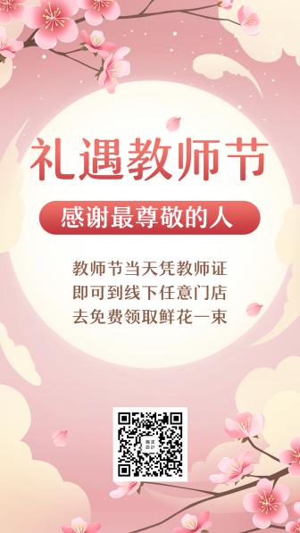 礼遇教师老师节促销优惠活动手机海报