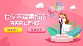 七夕礼物清单促销视频封面