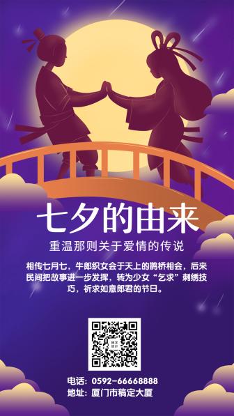 七夕由来情人节手机海报