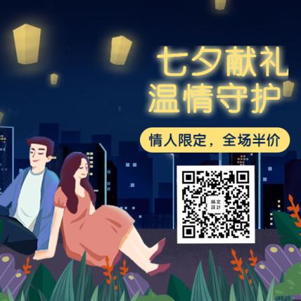 七夕情人节促销方形二维码