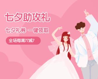 七夕情人节促销小程序封面