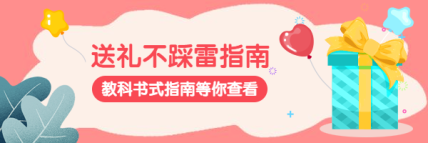 七夕情人节/不踩雷指南/扁平/礼物/热文链接