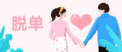 七夕情人节脱单手绘插画公众号首图
