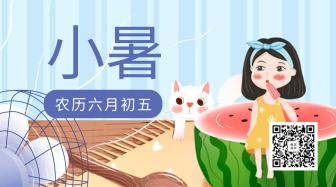 大暑农历六月初五横板海报