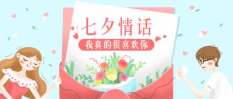 七夕情人节表白公众号首图