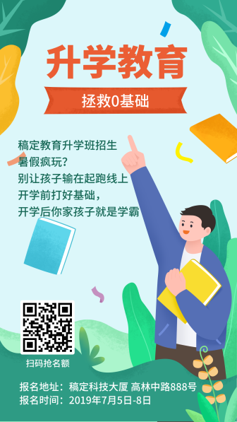 升学教育手机海报