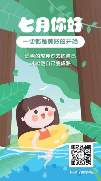 问候/月初/插画手机海报
