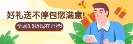 促销/送礼/折扣热文链接
