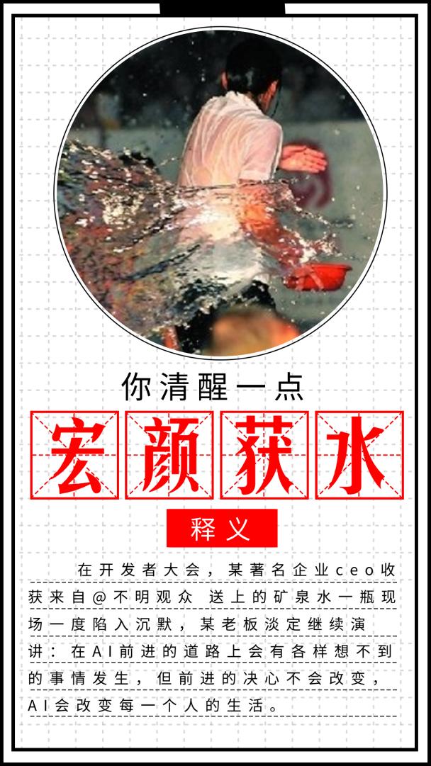 宏颜获水热点手机海报