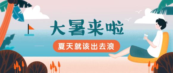 大暑/节气/手绘公众号首图
