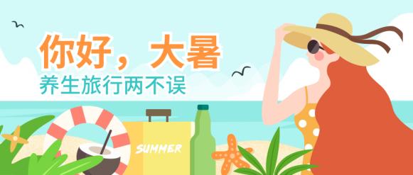 大暑/插画/旅游公众号首图