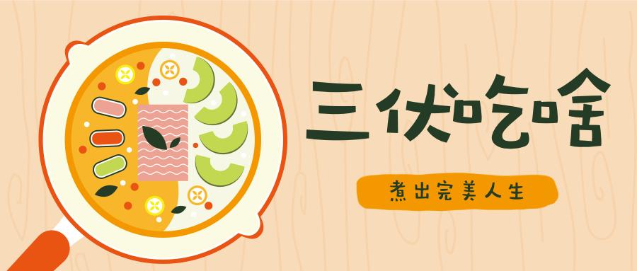 三伏天/美食/养生公众号首图