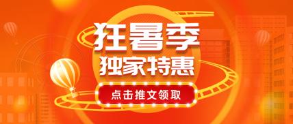 狂暑季/促销/夏天/活动公众号首图