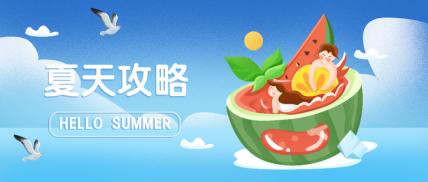 夏天/海滩公众号首图