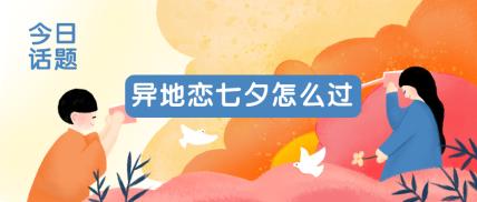 七夕/异地恋/情感公众号首图