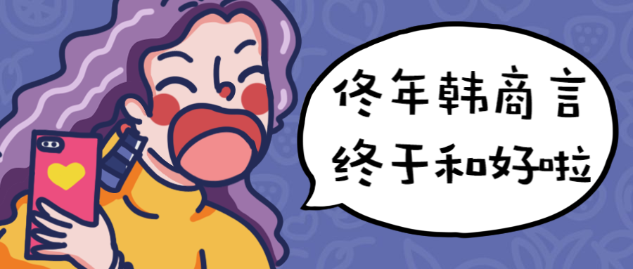 佟年韩商言/热剧/儿童节/话题公众号首图