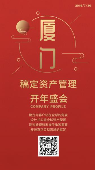 红金/活动/促销手机海报