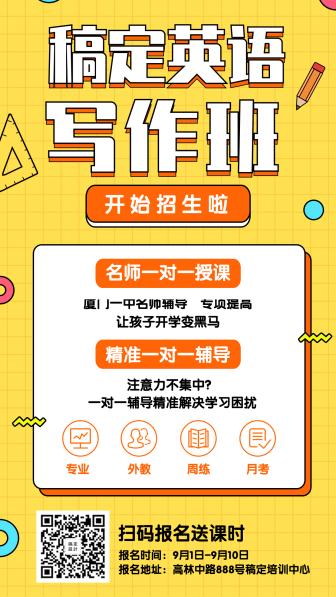 暑期/开学英语补习课程手机海报