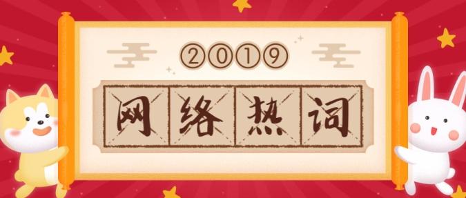集福扫福福卡五福春节新年公众号首图
