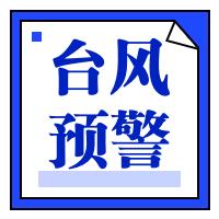 台风预警/气象/天气公众号次图