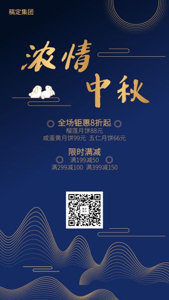 濃情中秋新中式中國風奢華手機海報