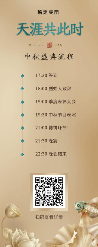 中秋晚会颁奖仪式流程世界正东方活动长图