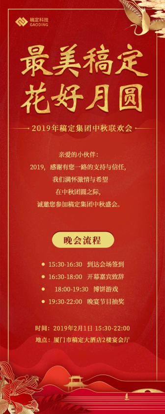 中秋/红金中国风活动长图