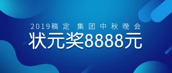 中秋博饼/科技引领未来奖金颁奖KT板