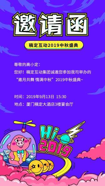 创意中秋晚会庆典邀请函海报
