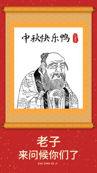 中秋/创意/老子/古人拜年/插画风/手机海报